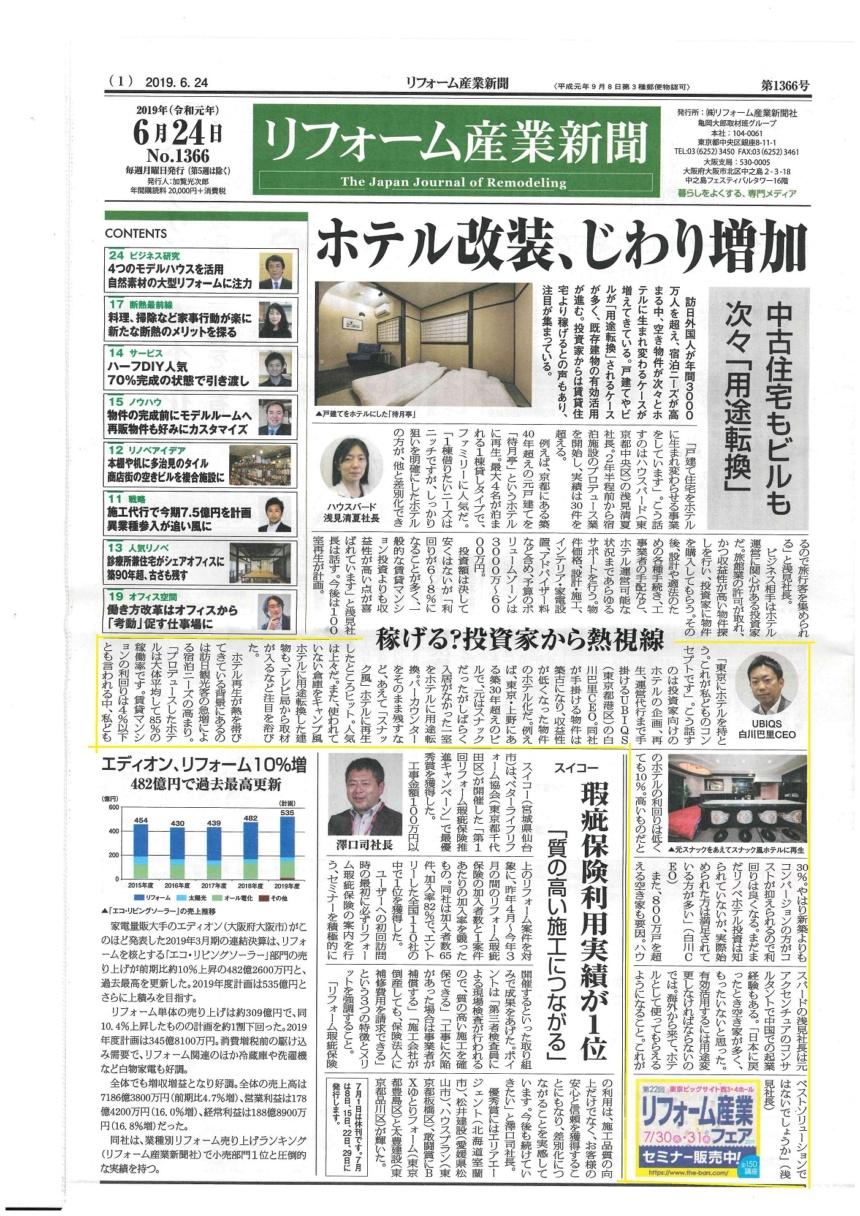 リフォーム 産業 新聞