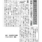 全国賃貸住宅新聞に掲載されました【7月22・29日号より】