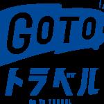 東京都でGoToトラベルキャンペーンが始まって1ヶ月で感じたこと